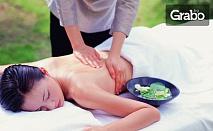 30 минути лечебно-възстановителен масаж на гръб с магнезий