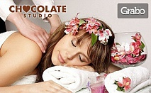 60 минути релаксиращ или аромамасаж на цяло тяло
