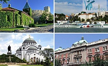 50% намалание на тридневна екскурзия до Белград от БКБМ