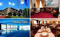 50% намаление на двудневен уикенд пакет със закуски, обяди и вечери + ползване на СПА в Хотел Селект****, Велинград