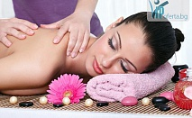 73% намаление на едночасов лечебен масаж на цяло тяло в Салон за красота Харизма