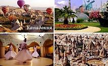 50% намаление на екскурзия до Турция.Туристическа програма Ескишехир - Кония - Кападокия -  Анкара - Истанбул от БКБМ