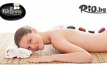 Направете стъпка към здравето с Лечебен или HOT STONE масаж с вулканични камъни на гръб на цени от 7.50лв, от Wellness Centre