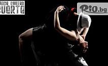 Научи танца на любовта в Dance center Suerte! 6 посещения по КИЗОМБА за начинаещи само за 14.99лв