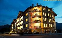Неповторим лукс в петзвездния Апартхотел &СПА Регнум Банско със Закуска, Вечеря и СПА