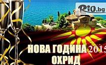 """Нова година на брега на Охридското езеро! 218лв на човек за 2 нощувки със закуски и вечери, вино и ранен обяд с или без организиран транспорт в хотел """"Бисер"""" 3*, от ТА """"Конкордия"""""""