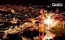Нова година в Хърватия! 4-дневна екскурзия до Дубровник - 3 нощувки със закуски, 2 вечери и транспорт