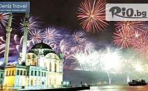 Нова година в Истанбул! 165 лв. на човек за 2 нощувки със закуски + новогодишна вечеря на яхта или в ресторант + транспорт и посещение на Одрин, от Дениз Травел