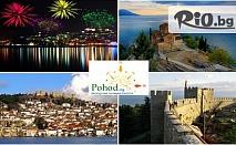 Нова година в Охрид! 250лв на човек за 3 нощувки със закуски и 2 вечери, едната от които празнична, плюс транспорт, от ТА Поход