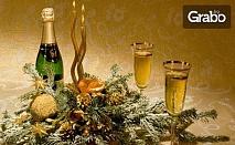 Нова година в Рудозем! 3 нощувки със закуски и 1 празнична вечеря