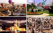 Новогодишна екскурзия до Истанбул - Кайзери - Кападокия /Сърцето на Турция/