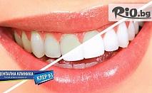 8 нюанса по-бели зъби само за 30 минути! Професионално избелване на зъби с LED лампа C-BRIGHT + почистване на зъбен камък и зъбна плака, и полиране със системата Air Flow - за 120лв, от Клер-93