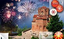 НГ2015, Охрид: 3 нощ, закуски, 2 вечери, х-л Mizo 3*, транспорт, екскурзии, цена на човек
