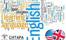 Онлайн курс по английски език ниво А1, А2, B1 и B2,ЕЦ Ситара, от 29.90лв