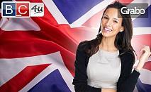 Онлайн курс по английски език, ниво по избор - от училище №1 в Европа