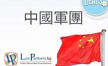 Онлайн курс по китайски език + IQ Тест от Lex Partners