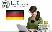 Онлайн курс по немски за начинаещи + IQ Тест от Lex Partners