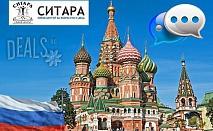 """Онлайн курс по руски език за начинаещи от Езиков център """"Ситара"""" само за 29.90лв"""