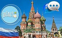 """Онлайн курс по руски език за начинаещи от Езиков център """"Ситара"""""""