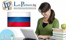 Онлайн курс по руски за начинаещи + IQ Тест, от www.onLEXpa.com