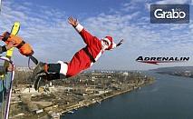 Оригинален подарък! 2 бънджи скока, 15-минутен полет с парапланер или Base Jump, плюс видеозаснемане