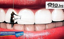 Ослепителна усмивка! Преглед + почистване на зъбен камък + полиране със Сода джет - за 19.90лв, от Дентална клинка Kлер-93
