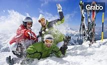 Открий ски сезона в Банско! 1 нощувка със закуска и вечеря, плюс SPA