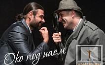"""Отново! Асен Блатечки в """"Око под наем"""", на 28.11, от 19ч, """"Сълза и смях"""", билет за 12лв"""