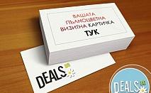 500 бр. пълноцветни едностранни или двустранни визитки от Офис 2!