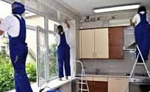 Перфектно чист дом без усилия с 84% отстъпка, благодарение на професионално почистване от Ятрус Груп ЕООД