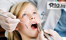 Перлена усмивка! Обстоен преглед, почистване на зъбен камък и полиране, изготвяне на индивидуален план на лечение + бонус само за 18.90 лв, от Дентален кабинет - Д-р Станимира Великова