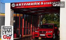 Почисти колата в най-новата автомивка в Люлин! Измиване, сухо пране на седалки, дезинфекция и вакса