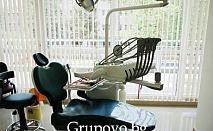 Почистване на зъбен камък с ултразвук и полиране с Air Flow или фотополимерна пломба с висок клас композит на цени от 15.99 лв. от стоматологичен център Rai-Dent