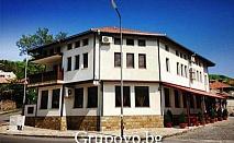 Почивка за ДВАМА в Дряново, семеен хотел Антик. Нощувка, закуска и вечеря само за 43 лв. на ден. Очакваме Ви от днес чак до края на Ноември