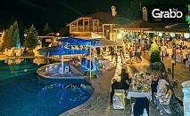 """Почивка в местността """"Добра вода""""в Родопите! 1 нощувка със закуска - без или със обяд и вечеря"""