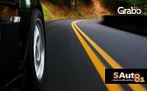 Подготви колата за новия сезон! Смяна на гуми с 50% отстъпка