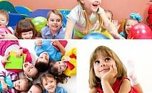 Полудневна детска градина-забавачница за 110лв от ОЗЦ Палитра,София