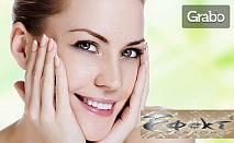 По-млада кожа! Мануално почистване, плюс Златна терапия за лице и шия