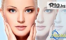 Порцеланова кожа чрез Фотоподмладяване на цяло лице или шия и деколте, за заличаване на пигментни петна, ситни бръчки, белези от акне и капиляри - за 29лв, вместо за 125лв, от Верига Дерматокозметични центрове ЕНИГМА