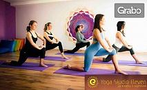 1 посещение на класическа йога - 60 минути релакс и хармония