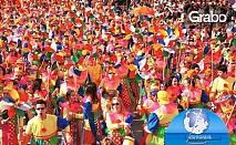 Посети най-големия карнавал в Гърция! 2 нощувки със закуски край Патра, плюс транспорт