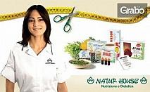 По-слаби! Програма с диетологична консултация, изготвяне на хранителен режим и хранителна добавка