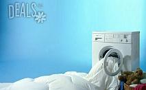 Пране + доставка на одеала, бельо и завивки на цени от 9.30 лв в Пералня Медито!