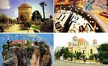 Празнична екскурзия за Нова говина до Гърция: Паралия - Катерини, Солун, Метеора с Новогодишна вечеря от БКБМ