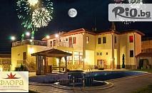Празнувай 8-ми Март в Родопите! 2 нощувки със закуски, тържествена вечеря с DJ + ползване на СПА зона - за 79лв, от Еко Комплекс Флора, село Паталеница
