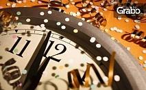 Празнувай Нова година в Луковит! 3 или 4 нощувки със закуски и вечери, едната празнична с музика и заря