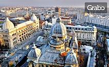 Предколеден шопинг в Букурещ! 1 нощувка със закуска и транспорт
