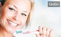 Преглед, почистване на зъбен камък с ултразвук и полиране с паста