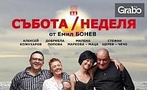 """Премиера на комедията """"Събота/ Неделя""""на 29.01 на Открита сцена"""