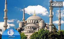 През октомври в Истанбул! 2 нощувки със закуски, плюс транспорт и посещение на Одрин